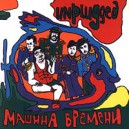Машина времени. Unplugged
